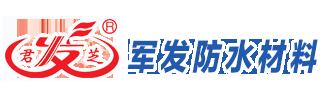 河南軍發防水材料有限公司