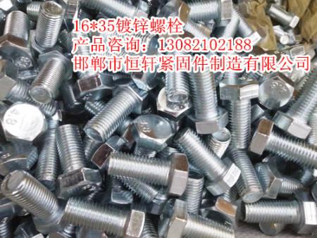 16*35镀锌螺栓