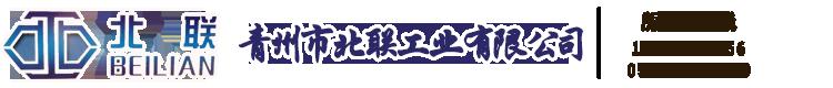 青州市北联工业有限公司