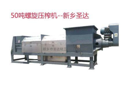 50吨螺旋压榨机