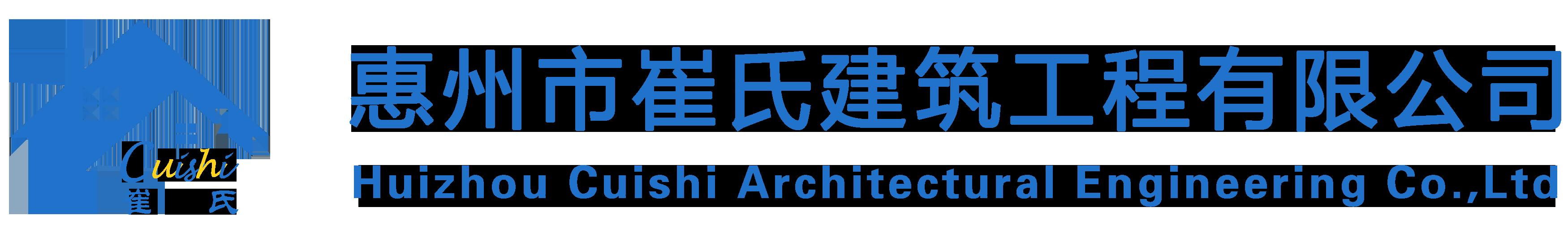 惠州市崔氏建筑工程有限公司