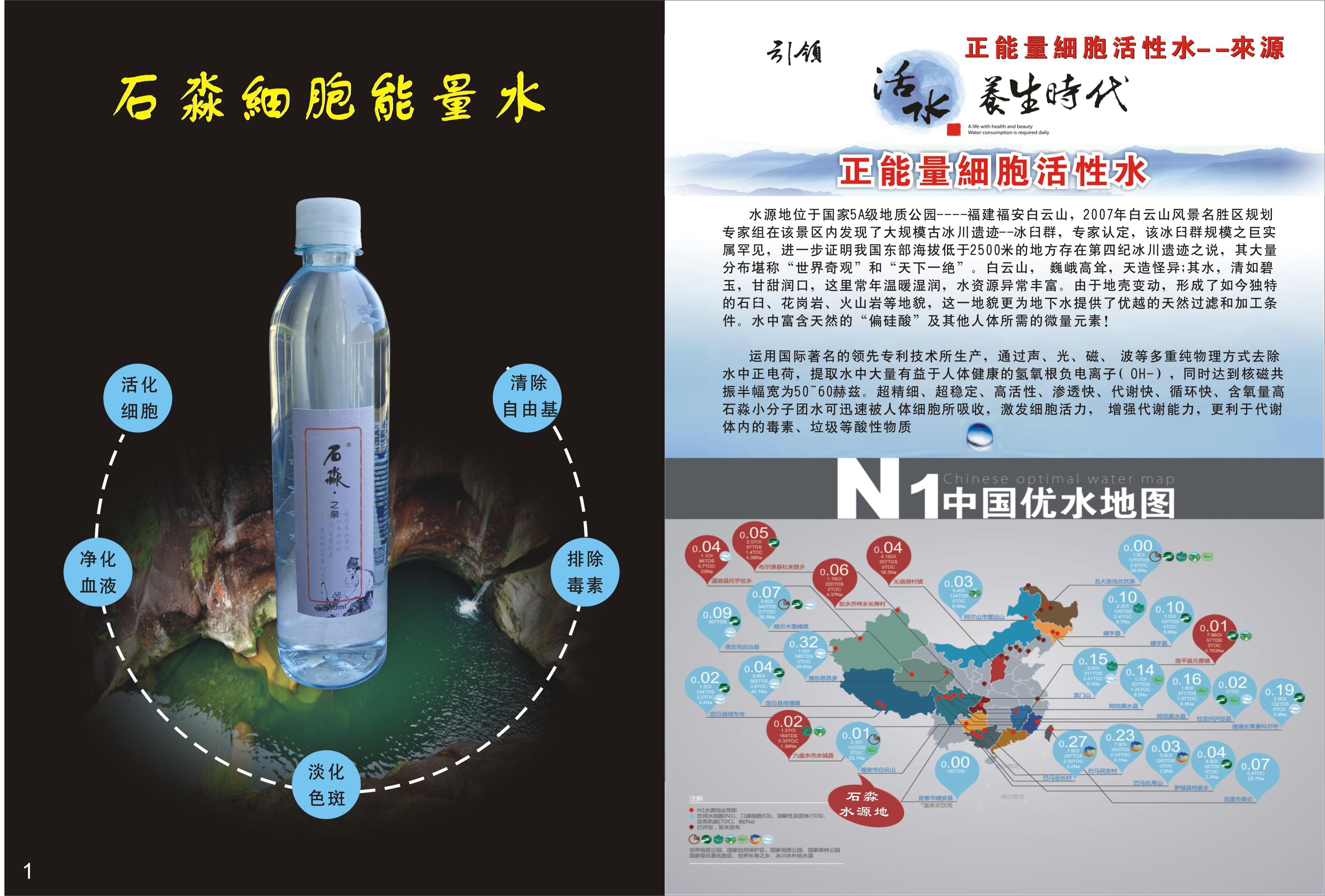 石淼水高能量細胞活化水