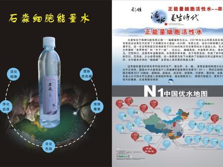 石淼水高能量细胞活化水