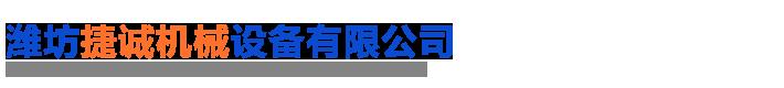 濰坊捷誠機械設備有限公司