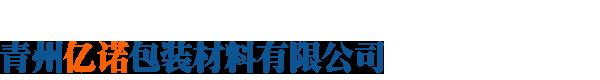 青州亿诺包装材料有限公司