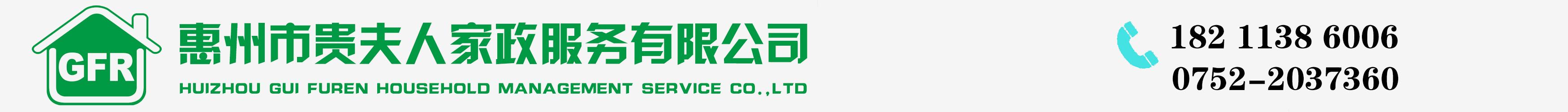 惠州市贵夫人家政服务有限公司