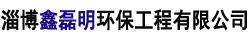 淄博鑫磊明环保工程有限公司