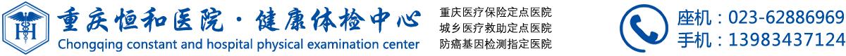 重庆恒和医院管理有限公司