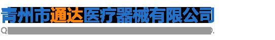 青州市通达医疗器械有限公司