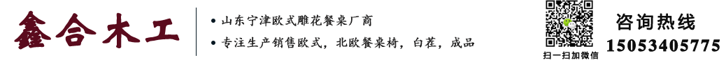 宁津县鑫和木工雕刻厂