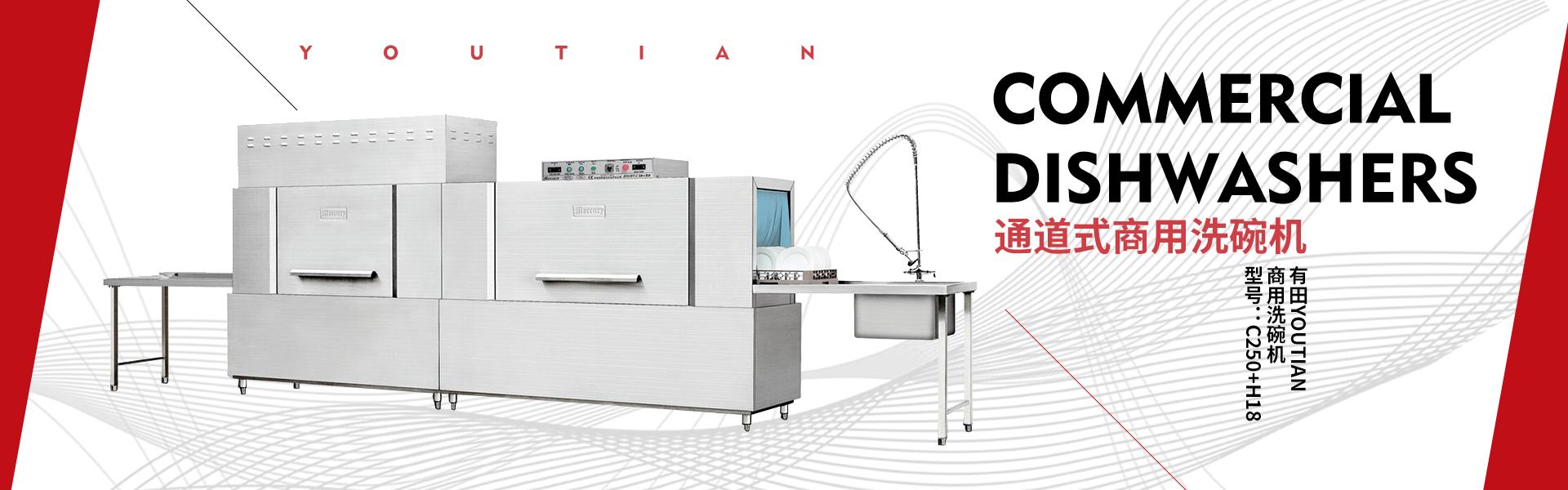 佛山有田商用厨房是一家集食堂洗碗机、酒店洗碗机、商用自动洗碗机的厂家
