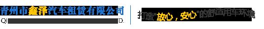 青州市鑫泽汽车租赁有限公司
