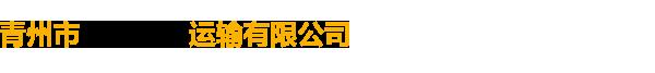青州市瀚海物流運輸有限公司