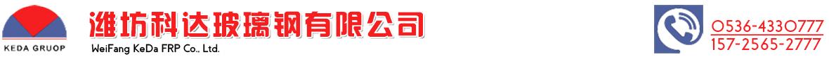 潍坊科达玻璃钢有限公司