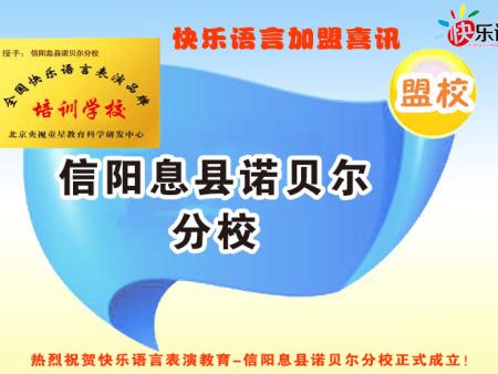 热烈欢迎信阳息县诺贝尔分校加入快乐语言!