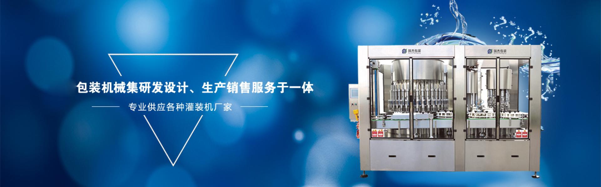 青州瑞杰包装机械有限公司联系方式