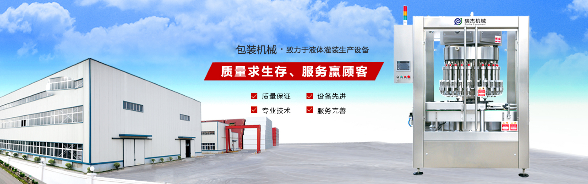青州瑞杰包装机械有限公司产品
