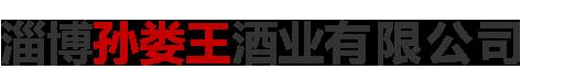 淄博孙娄王酒业有限公司