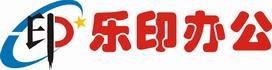 上海乐印办公设备有限公司