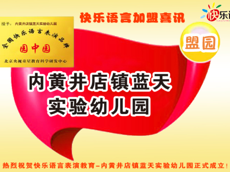 热烈祝贺快乐语言内黄井店镇蓝天实验幼儿园正式成立!