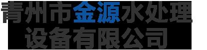 青州市金源水處理設備有限公司