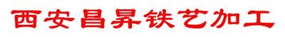 西安国际港务区昌昇铁艺加工部