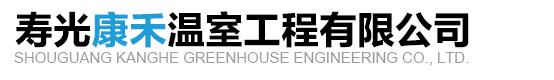 寿光市康禾温室工程有限公司