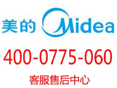美的空调售后维修_重庆美的空调售后电话【美的售后网点】