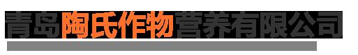 青岛陶氏农作物营养有限公司