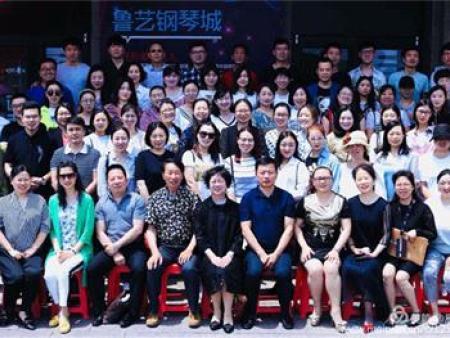 2018中国音乐学院威海考级委员会工作会议