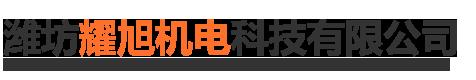 潍坊耀旭机电科技有限公司