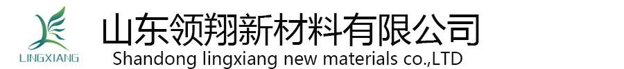 山东领翔新材料有限公司