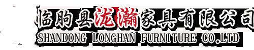 临朐县泷瀚家具有限公司
