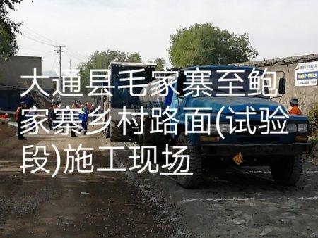 大通县毛家寨至鲍家寨墟落道路实验段