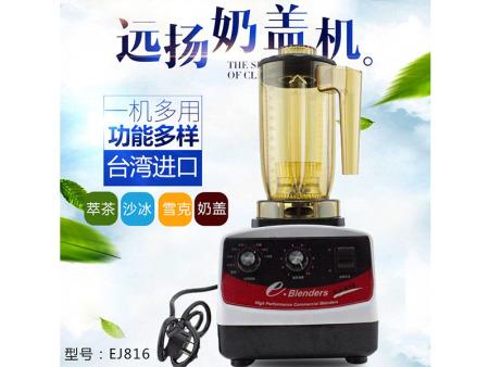 萃茶机  奶盖机 台湾元扬