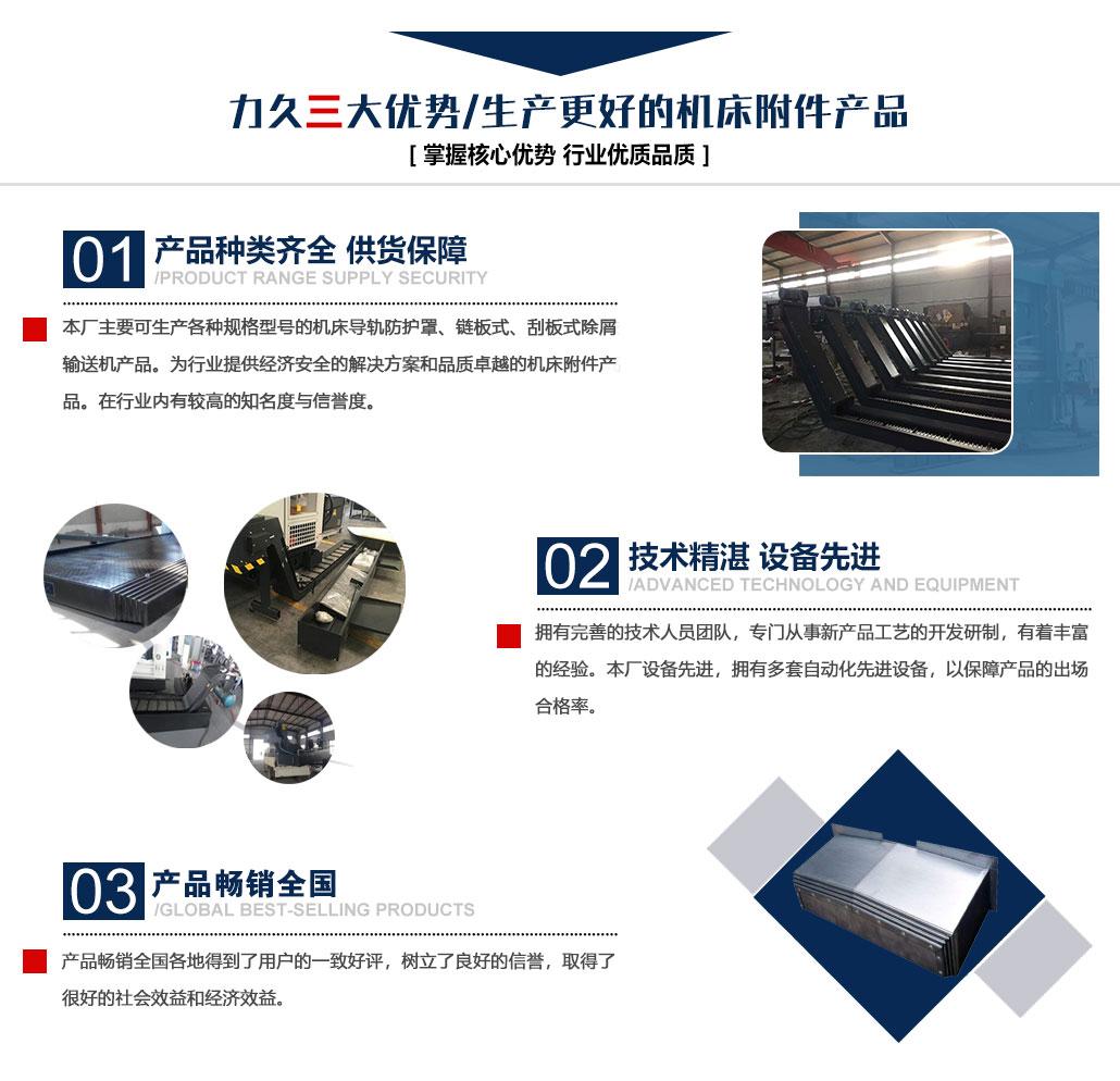 排屑机生产厂家,防护罩生产厂家,沧州力久机械制造有限公司