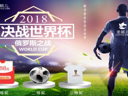 【世界杯竞猜】2018世界杯官方用球、现金红包等你来拿!