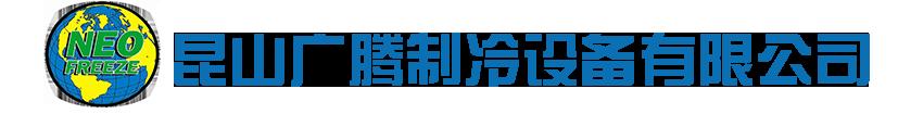 昆山廣騰制冷設備有限公司