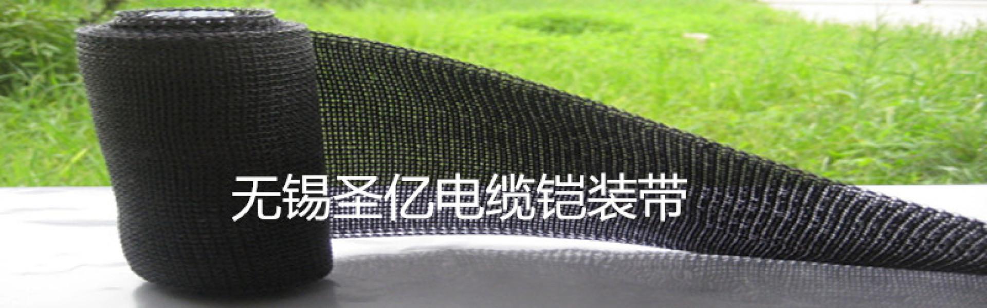 工业装甲缠绕带,电缆铠装带