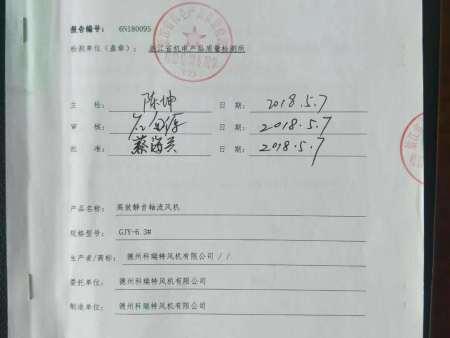 科瑞特風機經浙江省權威機構檢測通過