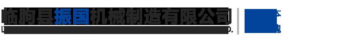 临朐县振国机械制造有限公司