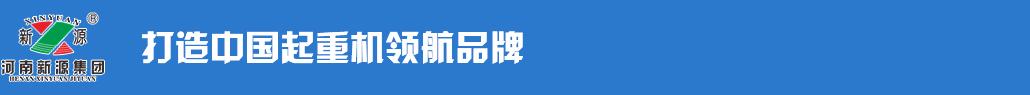 河南新源重工機械制造有限公司