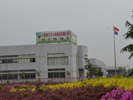 上海万博体育手机登录网址厂房1