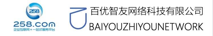 惠州市百優智友網絡科技有限公司