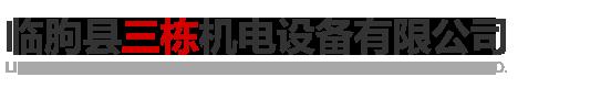 临朐县三栋机电设备有限公司