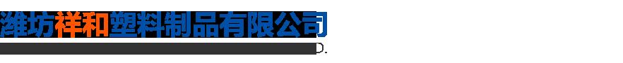 潍坊九游会塑料制品有限公司