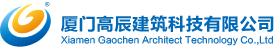 厦门高辰建筑科技有限公司