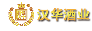 河南漢華酒業有限責任公司