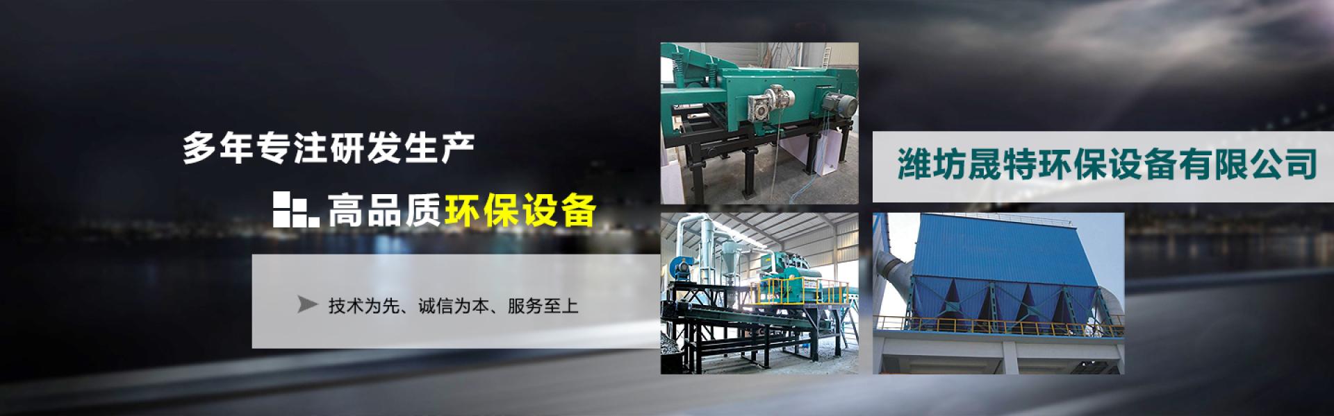 潍坊晟特环保设备有限公司