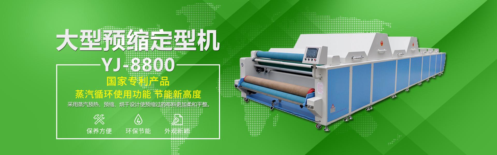 肇庆市易利服装机械专业生产布料定型机,缩水机,面料预缩机等服装机械设备!